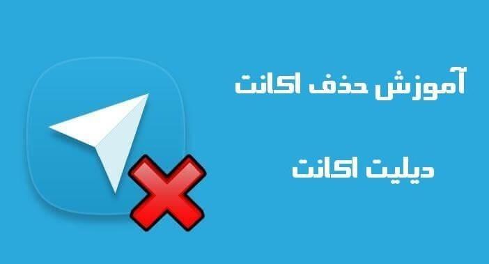 دیلیت اکانت تلگرام و حذف اکانت تلگرام با لینک مستقیم