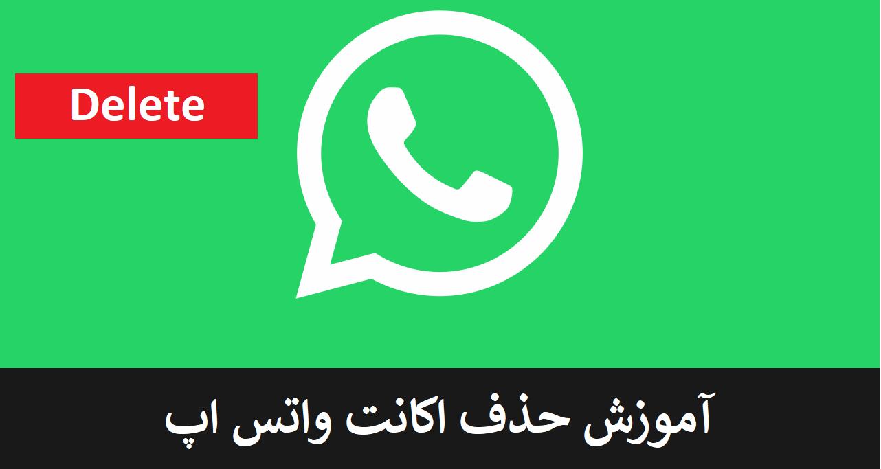 حذف اکانت واتس آپ  و دیلیت اکانت واتس اپ Delete Whatsapp