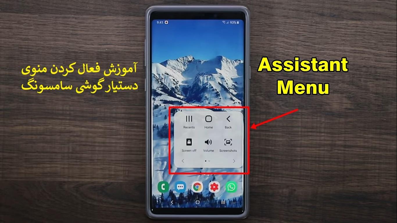 آموزش فعال کردن منوی Assistant Menu یا دستیار در گوشی های اندروید سامسونگ