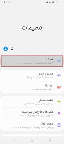 تنظیمات اینترنت موبایل